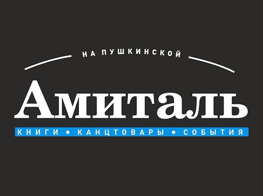 Амиталь на Пушкинской